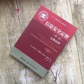 国家安全战略研究丛书·信息安全定密(第二卷):定密原理