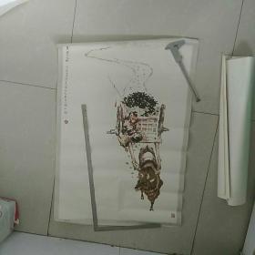 对开年画,挂图《卖炭翁》,戴敦邦
