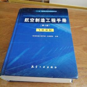 航空制造工程手册:飞机装配【第2版】