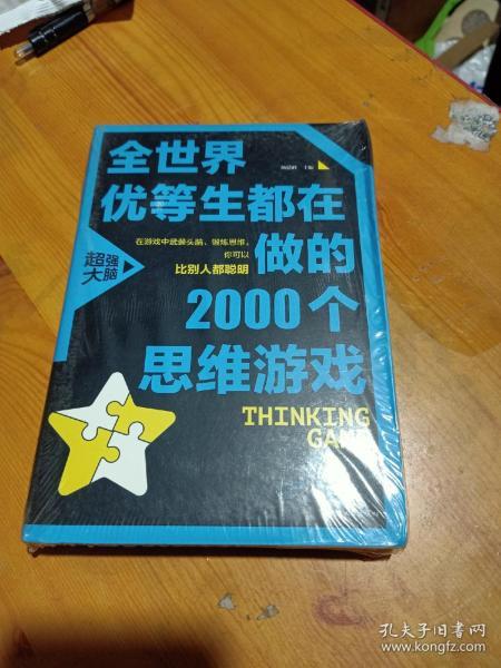 全世界优等生都在做的2000个思维游戏