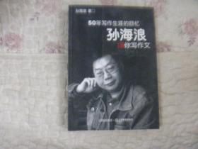 孙海浪教你写作文:50年写作生涯的回忆