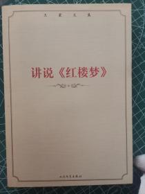 王蒙文集:讲说《红楼梦》(大本32开D)