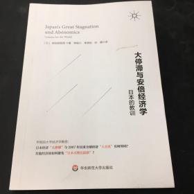 大停滞与安倍经济学:日本的教训