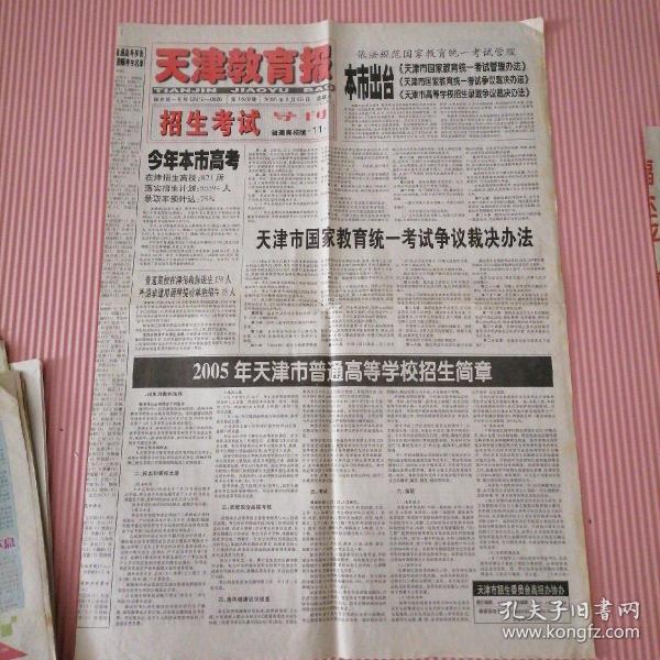 天津教育报 招生考试导刊 2005年6月25日