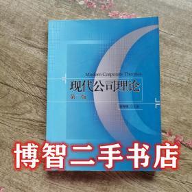现代公司理论 第二版第2版 高程德 北京大学出版社 9787301046029
