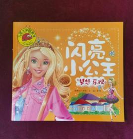 闪亮小公主:梦想乐观/大图大字我爱读