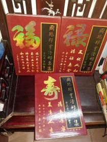 《周振邦书法邮票集 (福禄寿三册全)》周振邦签名赠送本  8开大册 精装带原盒 内附每枚面值80分邮票数十套 书法邮票齐全