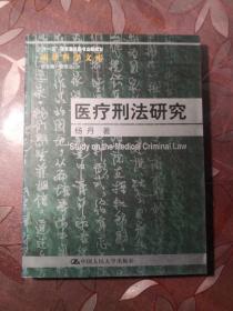 医疗刑法研究
