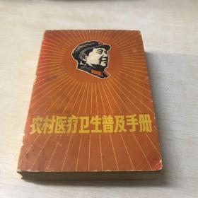 农村医疗卫生普及手册