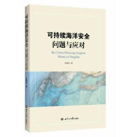 可持续海洋安全:问题与应对 联合国海洋法公约.联合国海洋法公约.我们希望的未来 赵青海著 世界知识出版社9787501245895正版全新图书籍Book
