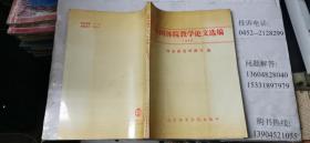 全国体院教学论文选编1989  16开本
