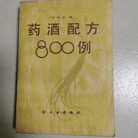 药酒配方800例
