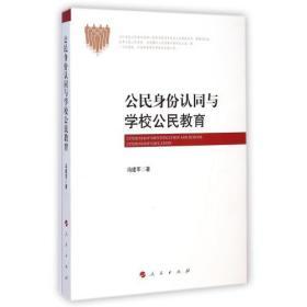 公民身份认同与学校公民教育 冯建军 正版书籍 教育