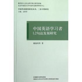 中国英语学习者L2句法发展研究/中国外语教育研究丛书 戴曼纯|主编:文秋芳 正版书籍 语言