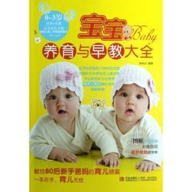 宝宝养育与早教大全0-3岁 单若冰 正版书籍 生活时尚