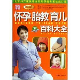 怀孕胎教育儿百科大全(附光盘**版) 王琪 正版书籍 生活时尚