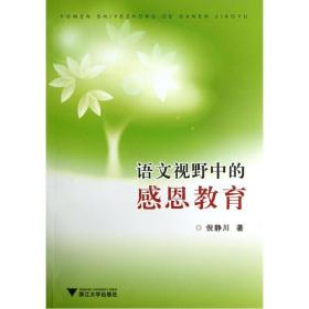 语文视野中的感恩教育 倪静川 正版书籍 教育