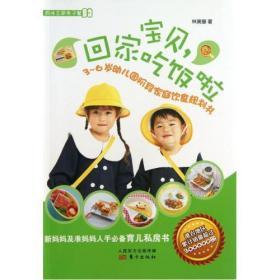 宝贝回家吃饭啦(3-6岁幼儿园阶段家庭饮食规划书) 林美慧 正版书籍 生活时尚