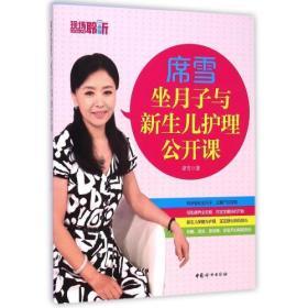 席雪坐月子与新生儿护理公开课 席雪 正版书籍 生活时尚