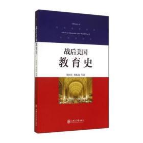 战后美国教育史 贺国庆//何振海 正版书籍 教育