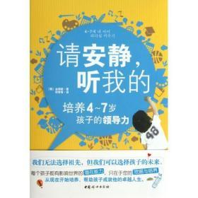 请安静听我的(培养4-7岁孩子的领导力) (韩)金锦姬|译者:邢青青 正版书籍 教育