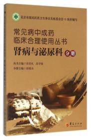 常见病中成药临床合理使用丛书(肾病与泌尿科分册)