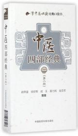 中医四部经典(第2版)/学中医*读经典口袋书
