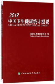 2018中国卫生健康统计提要