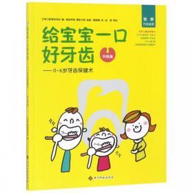 给宝宝一口好牙齿--0-6岁牙齿保健术(升级版)