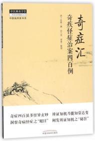 奇症汇(奇疾怪症治案四百例)/中医临床家书系/中医师承学
