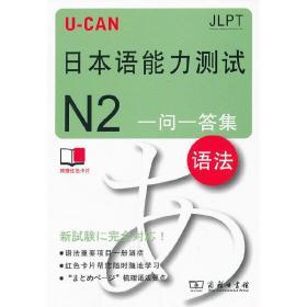 U-CAN日本语能力测试N2一问一答集(语法) U-CAN日本语能力测试研究会 商务印书馆9787100088169正版全新图书籍Book