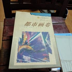 《都市画卷》金漩涡丛书,任红著长江文艺出版社32开290页