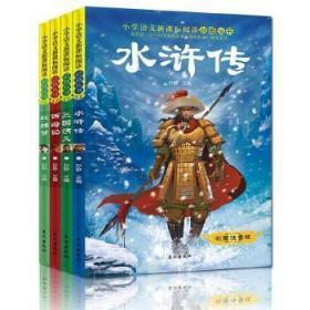 【正版现货全新】小学生语文:四大名著(套装共4册)
