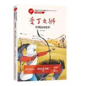 曼丁之狮:洲民间故事(小学语文教科书推荐阅读书系·名师讲读版