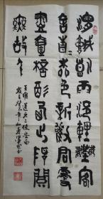 陕西省书法家墨然书法。