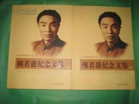 赖若愚纪念文集(上下册)