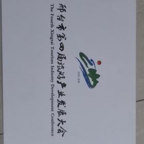 邢台市第四届旅发大会纪念品