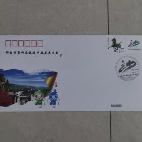 邢台市第四届旅游产业发展大会纪念封