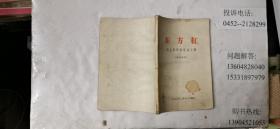 东方红 毛主席革命活动片段  32开本