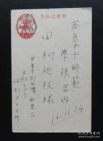 1943年/昭和18年11月24日日本(芦屋寄奈良女子师范学校)实寄明信片(10