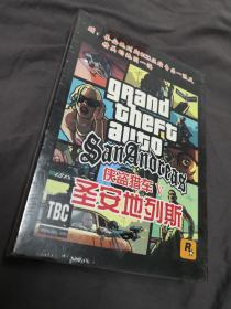 电脑单机游戏GTA侠盗猎车手圣安地列斯光盘碟