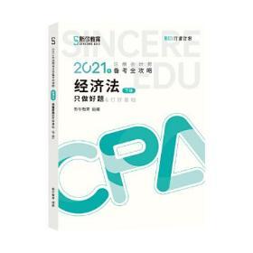 斯尔教育2021年注册会计师备考全攻略·经济法《只做好题》 2021CPA教材 cpa