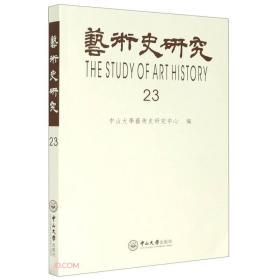 艺术史研究(23)