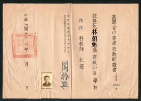 阎振兴签发《台湾省中等学校教师证书》民国52年
