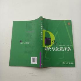 广告调查与效果评估(第二版)