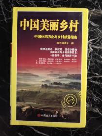 中国休闲农业与旅游指南:中国美丽乡村
