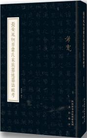 长安凤栖原韦氏家族墓地墓志辑考(16开精装 全一册)