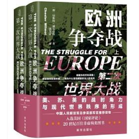 第二次世界大战:欧洲争夺战