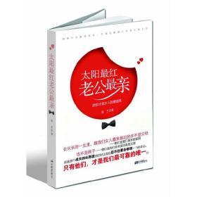 正版二手 太阳*红 老公*亲(柔软才是女人的硬道理) 蓝艺 中国画报出版社 9787514602029