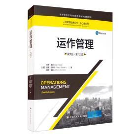 运作管理英文版第12版
